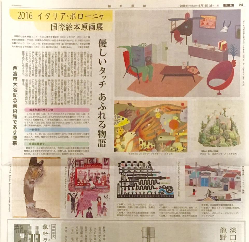 明日から2016・ボローニャ国際絵本原画展