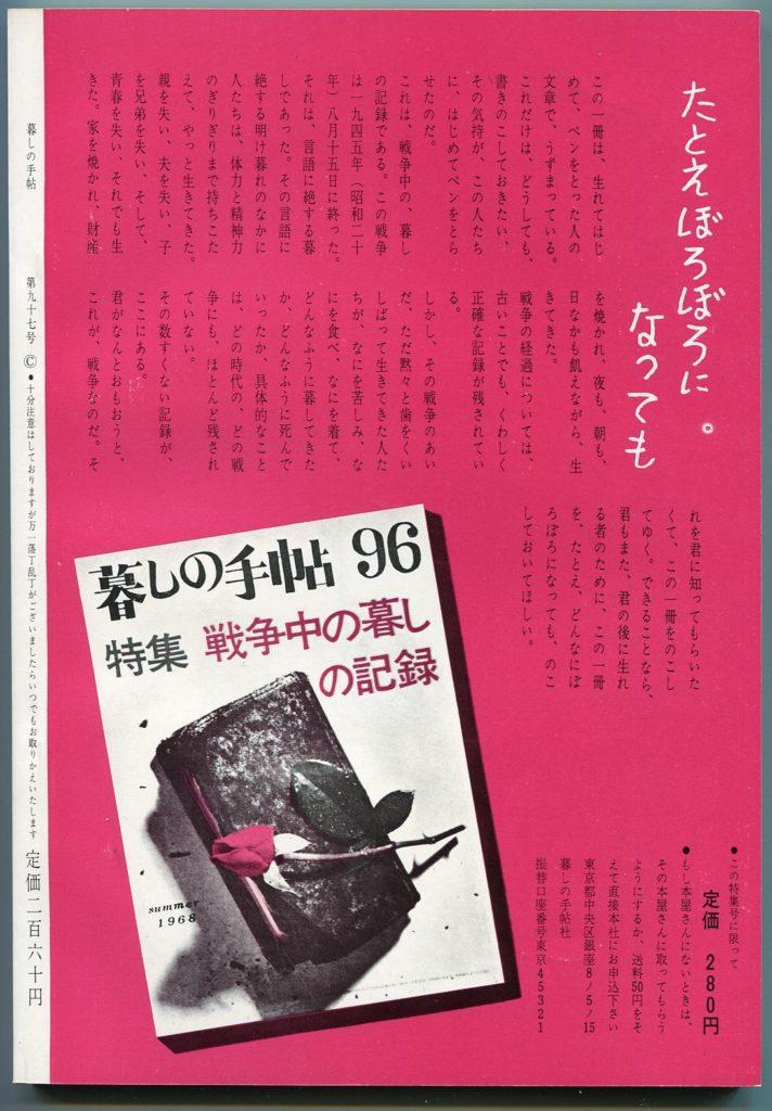 今日だから・話題の「暮らしの手帖」・96号