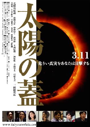 映画「太陽の蓋」 3・11からの五日間。