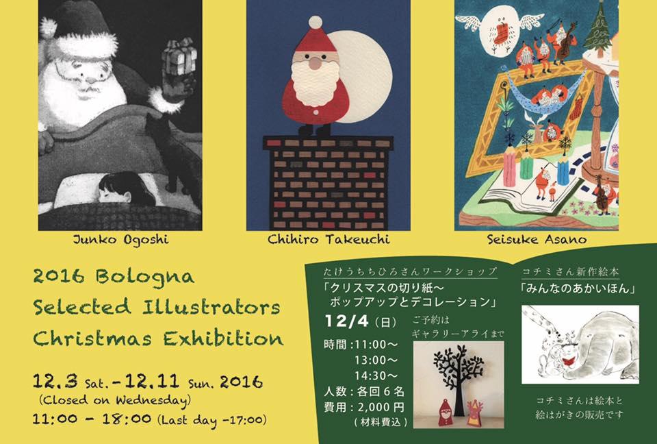大阪でボローニヤ入選作家展