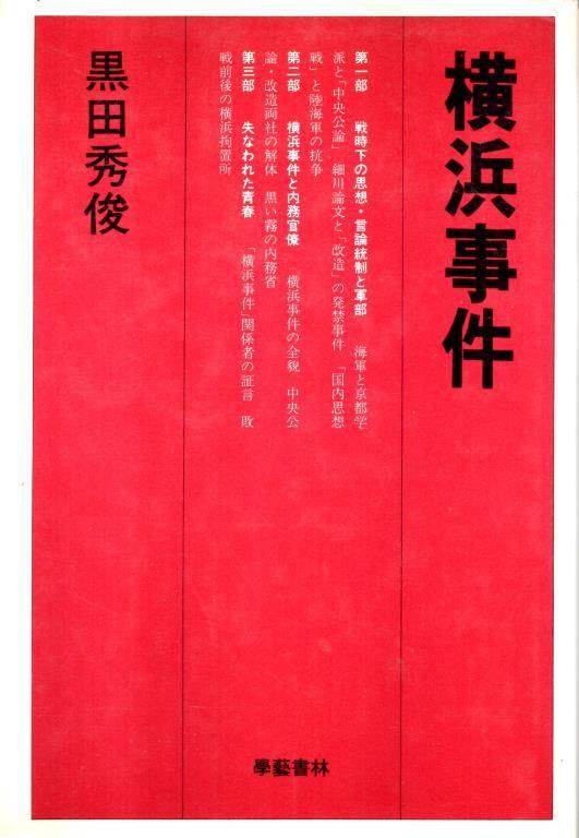国会で審議中の「共謀罪」に注目・横浜事件