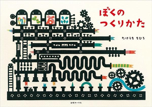 「ぼくのつくりかた」たけうち・ちひろ・日本語版4月発売
