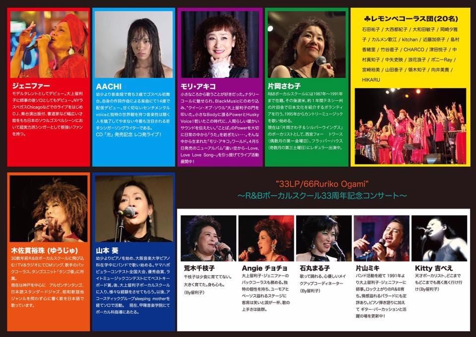 夜のライブへ・大上瑠璃子・ボーカルスクール33周年ライブ