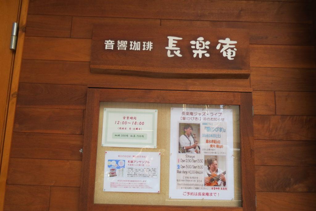 立売堀・音響喫茶・<長楽庵>へ行く