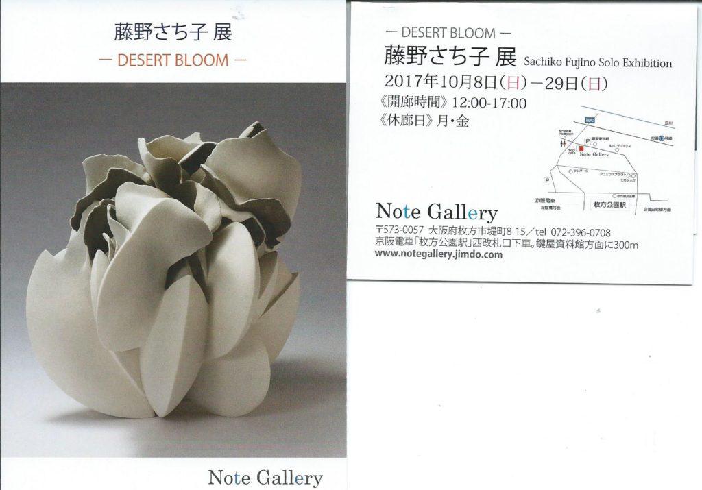 「藤野さち子」陶芸展・枚方Noto Galleryにて