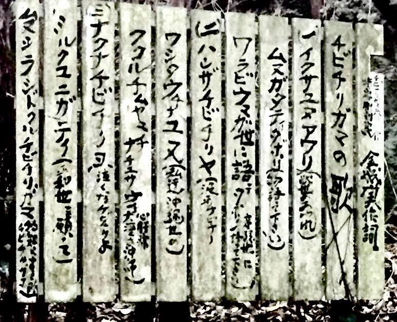 沖縄・チリガマが破壊される!三上智恵さんの怒り!