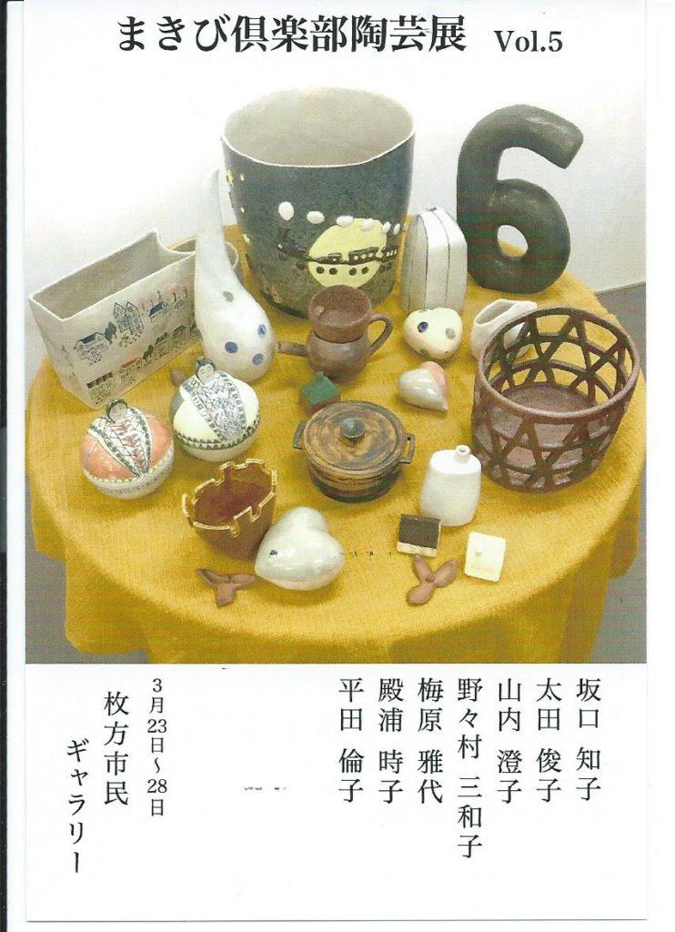 「まきび俱楽部陶芸展」久々です。