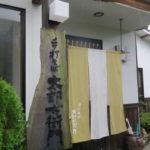 「太郎右衛門」へ・・<車生活・最後のランチ!>