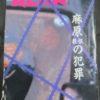 1995・5・29の「アエラ」を持っていた!
