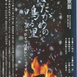 劇団京芸公演・「はたがめの鳴る里」