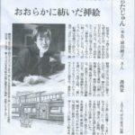 「うらたじゅん」さん・読売新聞に掲載